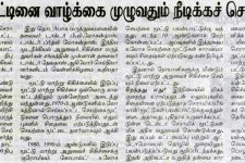 Dinamani – July 31, 2010 (In Tamil)
