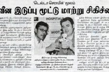 Dinamani – January 5, 2011 (In Tamil)