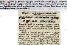 Dinakaran – March 13, 2011 (In Tamil)