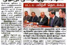 Dinakaran – July 31, 2010 (In Tamil)