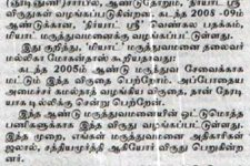 Dinamalar – November 17, 2010 (In Tamil)