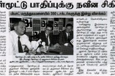 Dinamaani – January 14, 2012 (In Tamil)