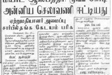 Dailythanthi – Mar 15, 2005 (In Tamil)