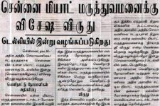 Dinamalar – November 16, 2010 (In Tamil)