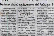 Dinathanthi – July 31, 2010 (In Tamil)