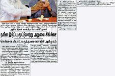 Daily Thanthi – January 5, 2011 (In Tamil)
