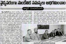 Enadu – July 31, 2010 (In Telugu)