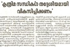 Mathrubhumi – May 1, 2008 (In Malayalam)