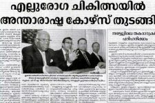 Mathrubhumi – July 31, 2010 (In Malayalam)