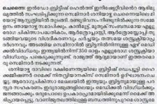 Malayala Manoraman – January 15, 2012 (In Malayalam)
